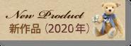 2020年作品