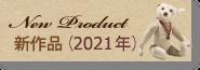 2021年作品