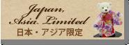 日本・アジア限定版