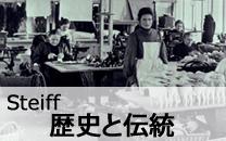 シュタイフの歴史と伝統
