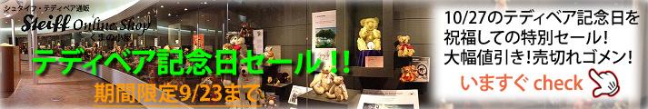 くまの小屋 テディベア記念日セール